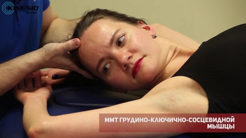 Мануально мышечное тестирование грудино ключично сосцевидной мышцы