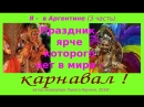 Карнавал - праздник, ярче которого нет в мире!