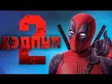 Дэдпул 2 — Новый  трейлер (Субтитры, 2018)