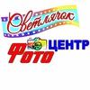 """Фотоцентр """"Светлячок"""" Батайск"""
