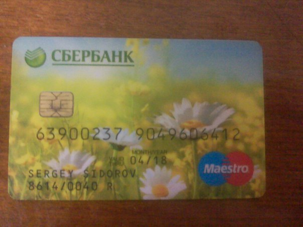 Найдена карта на имя Сергея Сидорова, пиши в лс