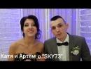 Катюшка и Тёма о шоу группе SKY73