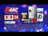 Мечты сбываются уже сегодня с акцией «Рассрочка 0-0-24» от ОТР банка в магазинах «Шанс»!
