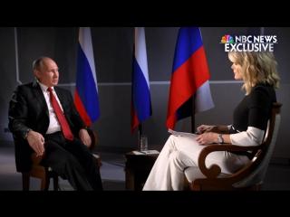 05.06.2017 - Интервью Владимира Путина журналистке NBC News Мегин Келли