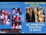 Сенатор-развратник (1972) комедия