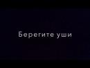RYTP (4 часть) ДИЧ