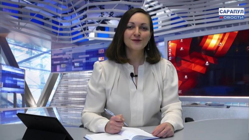 Эфир программы «САРАПУЛ НОВОСТИ» от 15 января 2018 года