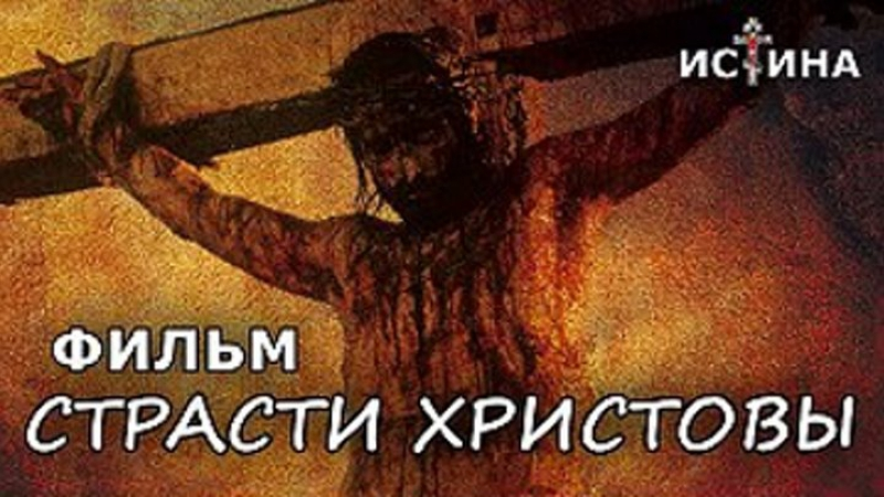 Страсти Христовы / The Passion of the Christ, 2004 (16) [HD]