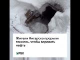 Жители Ангарска прорыли тоннель, чтобы воровать нефть