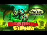 WoW Legion : Первый друид за 8 лет