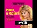 29 октября 2017 год ТРК Континекнт ст м Бухаресткая НАТАЛИ