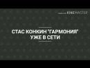 Стас Конкин Гармония EP