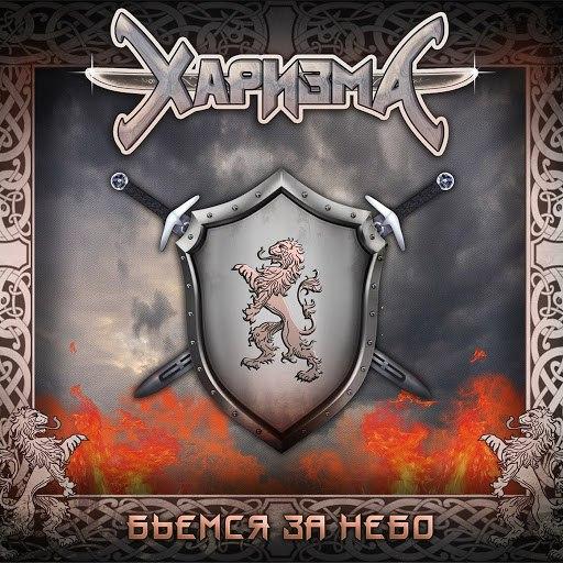 Харизма альбом Бьемся за небо (feat. Лео Фомин)