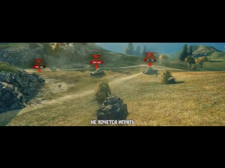 Я не верю в ВБР! - Музыкальный клип от GrandX [World of Tanks]_HD.mp4