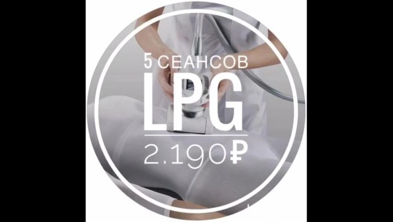 LPG массаж. Клиника Похудения
