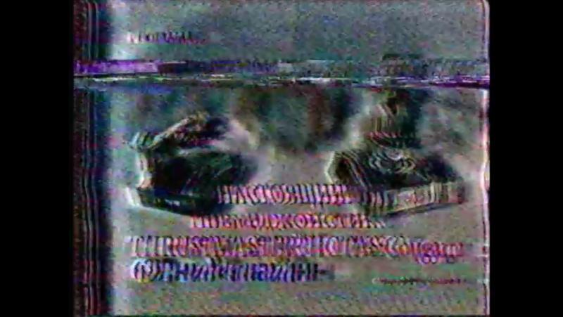 Региональный рекламный блок №2 [г. Абакан] (НТВ, 8 ноября 2005) [Агентство рекламы