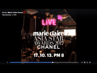 13.10.2017 || Marie Claire Asia Star Awards 2017 Награждение