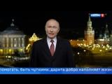 Поздравление Владимира Владимировича Путина [2018]