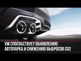 Volkswagen субсидирует покупку новых автомобилей