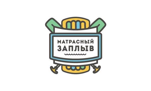 Афиша Ижевск Матрасный заплыв-2017 в СПОРТПАРКСЕМЬЯ!