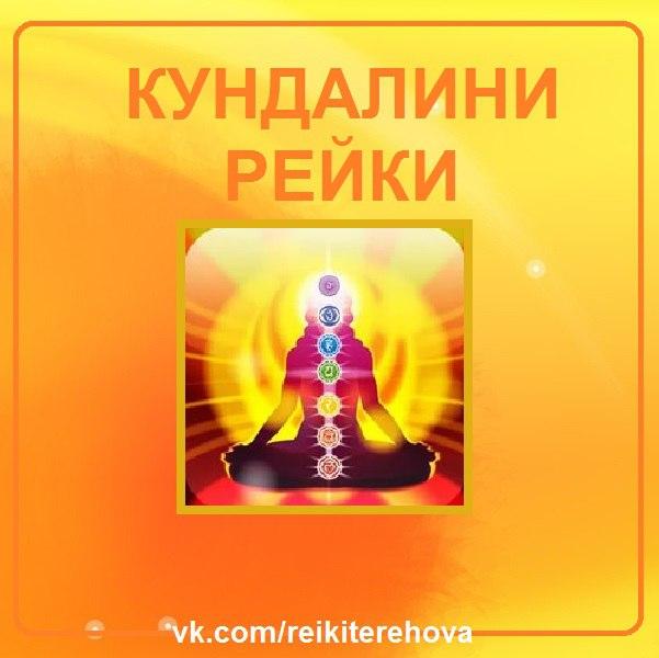 vk.com/reikiterehova?w=page-112625880_51779891