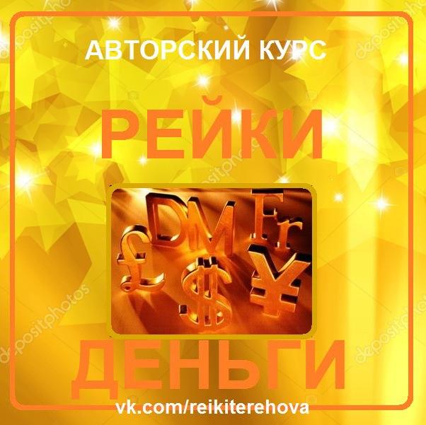 vk.com/reikiterehova?w=page-112625880_51780108