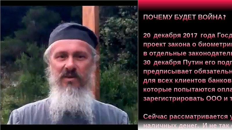Русский Царь Придёт, но После Ужасных Испытаний: Большой Войны, Голода, Засухи и Природных Бедствий