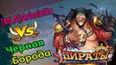Пираты:Мистический квест||[MLN]Arbaletto VS Чёрная Борода