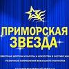 Приморская звезда-2018