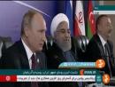 Президент России Владимир Путин поблагодарил жителей Тегерана за терпение, проявленное во время передвижения президентских корте