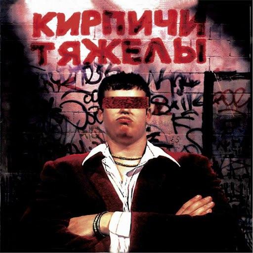 Кирпичи альбом Kirpichi Tjazhely