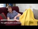 По Друзьям 2 сезон | Crashing | Трейлер
