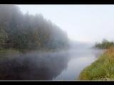 С Дубровин и Л Шепилова - А над речкой туман (1)