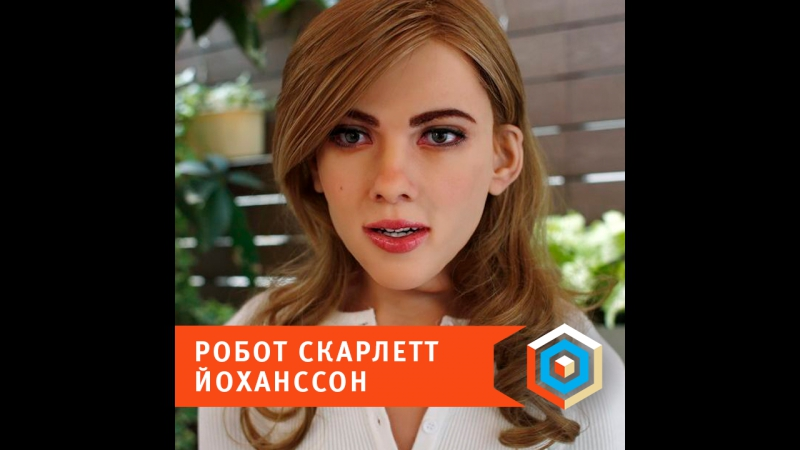 Робот Скарлетт Йоханссон
