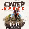 Чемпионат России по суперкроссу