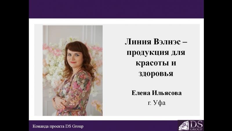 Линия ВЭЛНЭС - продукция для красоты и здоровья. Елена Ильясова (22.05.2017)