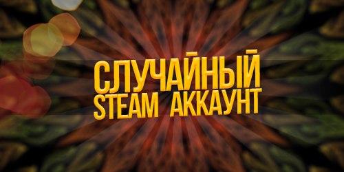 Случайный аккаунт Steam с играми