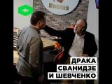 Максим Шевченко и Николай Сванидзе подрались в прямом эфире | ROMB