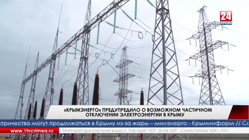 Вечером 9 августа 10% крымчан временно могут остаться без света Об этом предупреждает пресс-служба «Крымэнерго». Ограничение свя