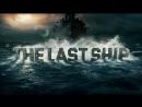 Последний корабль / The Last Ship 4 сезон 10 серия