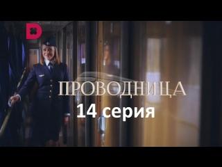 Проводница 14 серия ( Мелодрама ) от 24.05.2017