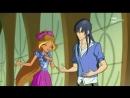 (Винкс) Флора и Гелия песня - Нет тебя рядом
