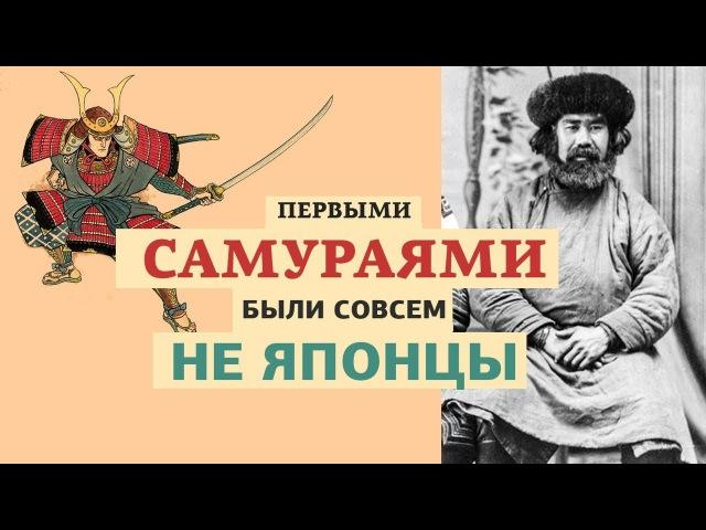 Первыми самураями были совсем не японцы