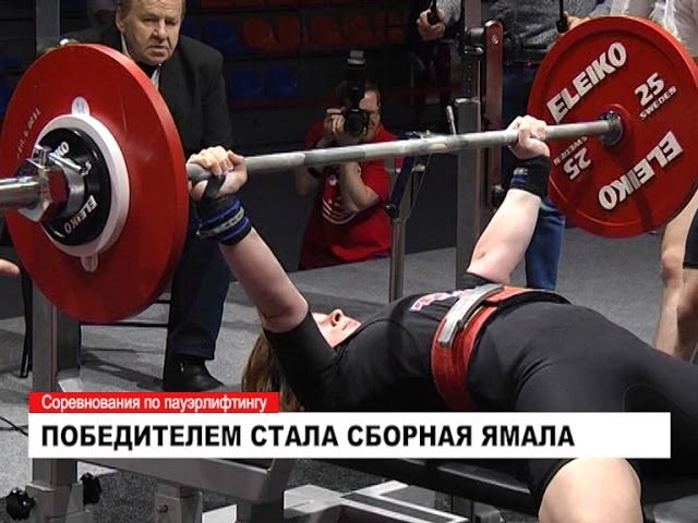 Завершились всероссийские соревнования по пауэрлифтингу на призы губернатора Ямала