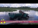 Все о болотоходах Вепрь вариатор г Вологда Часть 2