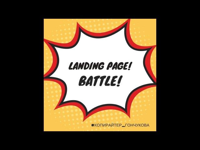 Лучшие лендинги Рунета   Битва   landing page battle