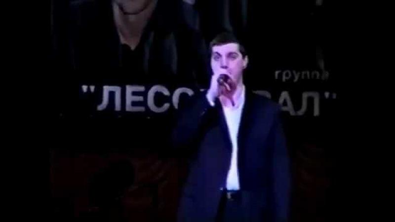 Группа Лесоповал концерт в Московском дворце молодежи 2002