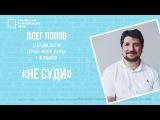 18.02.2018 УКВ2018 Олег Попов Не суди