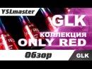 GLK ONLY RED обзор вишнево красных красотулек