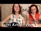 Twins KOVL - Регги (official video, А. Н. Яковлевы)